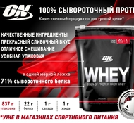 100% Whey Protein (837 гр) от Optimum Nutrition